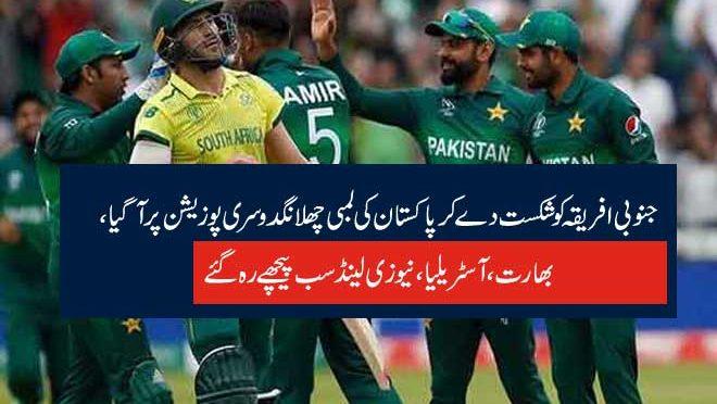 جنوبی افریقہ کو شکست دے کر پاکستان کی لمبی چھلانگ دوسری پوزیشن پر آگیا، بھارت ، آسٹریلیا ، نیوزی لینڈ سب پیچھے رہ گئے