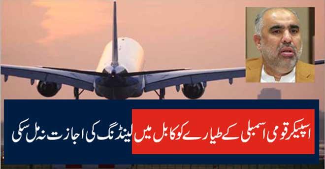 اسپیکر قومی اسمبلی کے طیارے کو کابل میں لینڈنگ کی اجازت نہ مل سکی