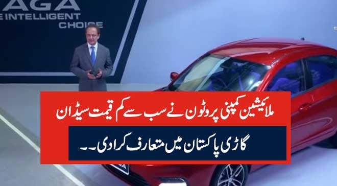 ملائیشین کمپنی پروٹون نے سب سے کم قیمت سیڈان گاڑی پاکستان میں متعارف کرا دی