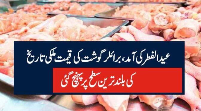 عیدالفطر کی آمد، برائلر گوشت کی قیمت ملکی تاریخ کی بلند ترین سطح پر پہنچ گئی
