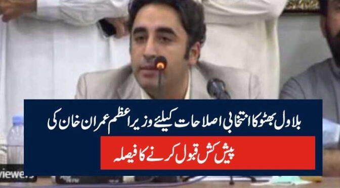 بلاول بھٹو کا انتخابی اصلاحات کیلئے وزیراعظم عمران خان کی پیش کش قبول کرنے کا فیصلہ