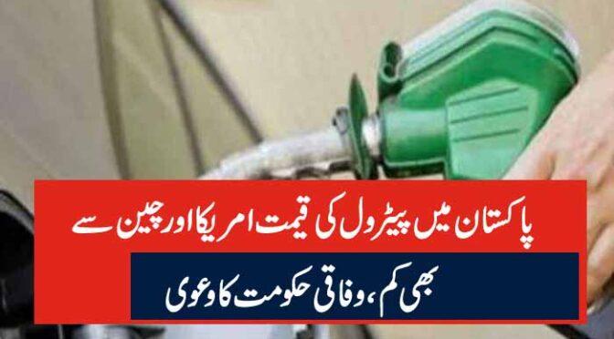 پاکستان میں پیٹرول کی قیمت امریکا اور چین سے بھی کم، وفاقی حکومت کا وعوی