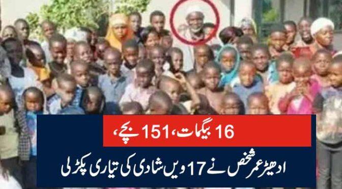 16بیگمات، 151بچے، ادھیڑ عمرشخص نے 17ویں شادی کی تیاری پکڑ لی