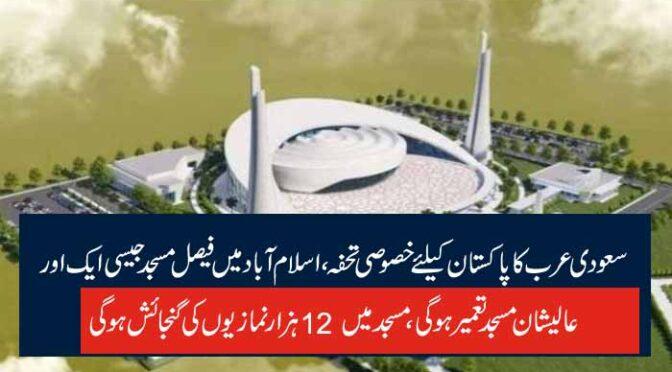 سعودی عرب کا پاکستان کیلئے خصوصی تحفہ،اسلام آباد میں فیصل مسجد جیسی ایک اور عالیشان مسجد تعمیر ہوگی، مسجد میں 12 ہزار نمازیوں کی گنجائش ہوگی