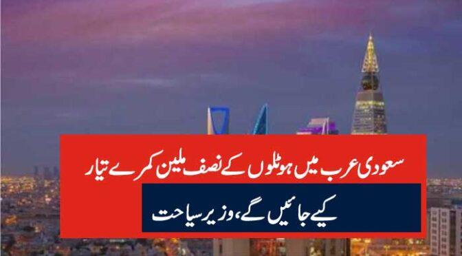 سعودی عرب میں ہوٹلوں کے نصف ملین کمرے تیار کیے جائیں گے، وزیر سیاحت