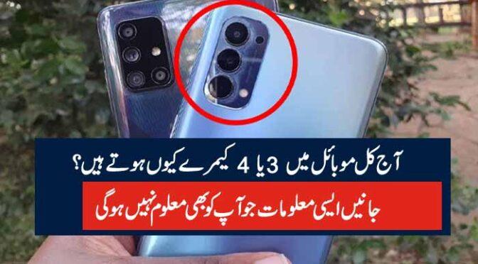 آج کل موبائل میں 3 یا 4 کیمرے کیوں ہوتے ہیں؟ جانیں ایسی معلومات جو آپ کو بھی معلوم نہیں ہو گی