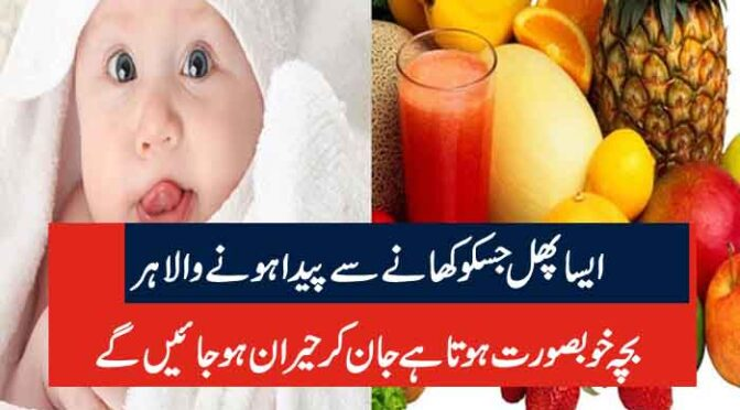 ایسا پھل جسکو کھانے سے پیدا ہونے والا ہر بچہ خوبصورت ہوتا ہے جان کر حیران ہو جائیں گے