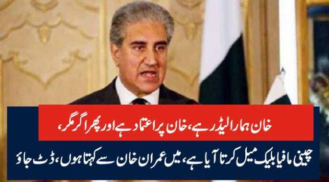 خان ہمارا لیڈر ہے، خان پر اعتماد ہے اور پھر اگرمگر ، چینی مافیا بلیک میل کرتا آیا ہے، میں عمران خان سے کہتا ہوں، ڈٹ جاؤ