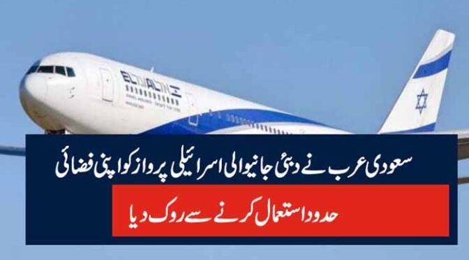 سعودی عرب نے دبئی جانیوالی اسرائیلی پرواز کو اپنی فضائی حدود استعمال کرنے سے روک دیا