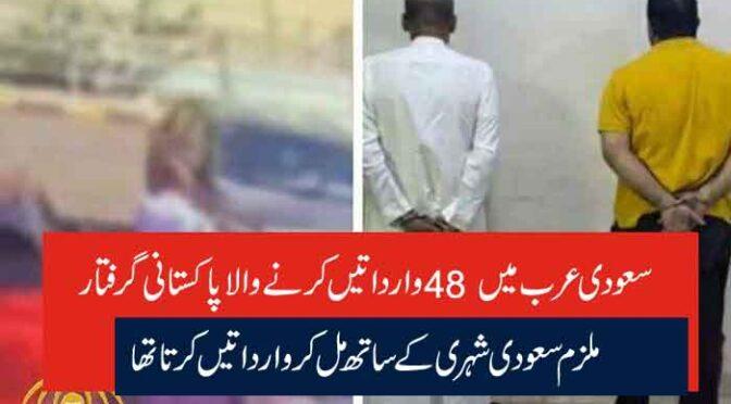 سعودی عرب میں 48 وارداتیں کرنے والا پاکستانی گرفتار ملزم سعودی شہری کے ساتھ مل کر وارداتیں کرتا تھا