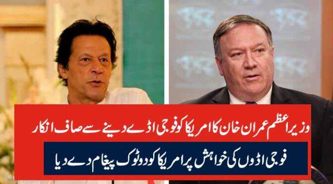 وزیر اعظم عمران خان کا امریکا کو فوجی اڈے دینے سے صاف انکار فوجی اڈوں کی خواہش پر امریکا کو دوٹوک پیغام دے دیا