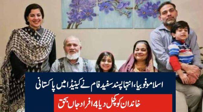 اسلاموفوبیا،انتہاپسند سفید فام نے کینیڈا میں پاکستانی خاندان کو کچل دیا 4افراد جاں بحق