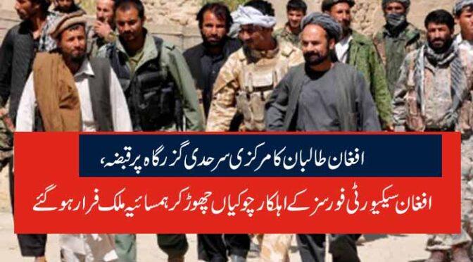 افغان طالبان کا مرکزی سرحدی گزرگاہ پر قبضہ، افغان سیکیورٹی فورسز کے اہلکار چوکیا ں چھوڑ کر ہمسائیہ ملک فرار ہو گئے