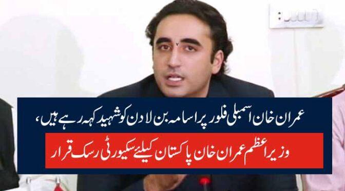 عمران خان اسمبلی فلور پر اسامہ بن لادن کو شہید کہہ رہے ہیں، وزیراعظم عمران خان پاکستان کیلئے سکیورٹی رسک قرار