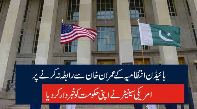 بائیڈن انتظامیہ کے عمران خان سے رابطہ نہ کرنے پر امریکی سینیٹر نے اپنی حکو مت کو خبردار کردیا