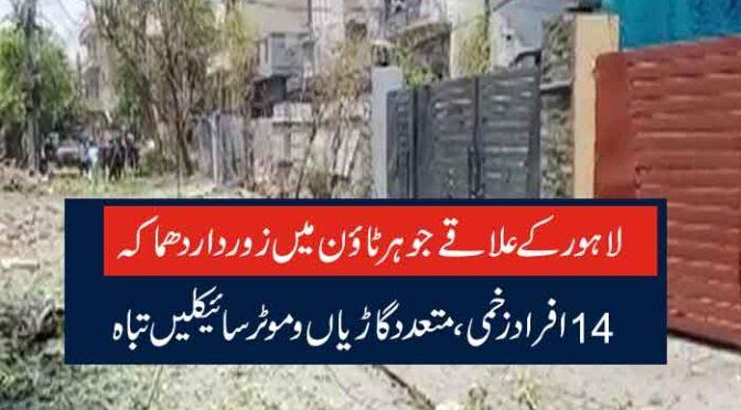 لاہور کے علاقے جوہر ٹاؤن میں زور دار دھماکہ 14 افراد زخمی،متعدد گاڑیاں و موٹرسائیکلیں تباہ