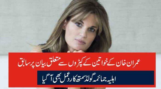 عمران خان کے خواتین کے کپڑوں سے متعلق بیان پر سابق اہلیہ جمائمہ گولڈ سمتھ کا ردعمل بھی آ گیا