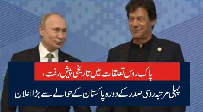 پاک روس تعلقات میں تاریخی پیش رفت، پہلی مرتبہ روسی صدر کے دورہ پاکستان کے حوالے سے بڑا اعلان
