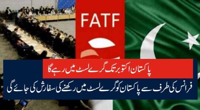 پاکستان اکتوبر تک گرے لسٹ میں رہے گا فرانس کی طرف سے پاکستان کو گرے لسٹ میں رکھنے کی سفارش کی جائے گی