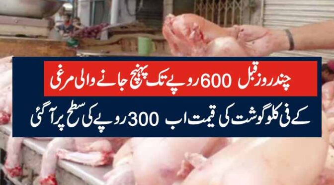 چند روز قبل 600 روپے تک پہنچ جانے والی مرغی کے فی کلو گوشت کی قیمت اب 300 روپے کی سطح پر آگئی