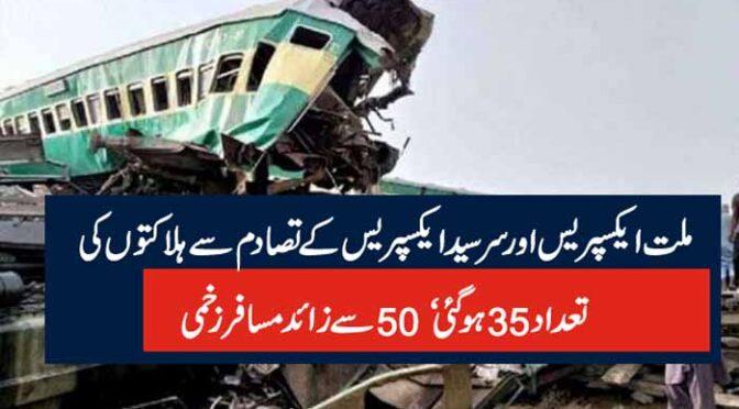 ملت ایکسپریس اور سرسید ایکسپریس کے تصادم سے ہلاکتوں کی تعداد35ہوگئی' 50 سے زائدمسافر زخمی