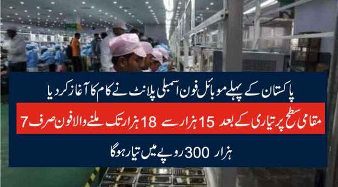 پاکستان کے پہلے موبائل فون اسمبلی پلانٹ نے کام کا آغاز کردیا مقامی سطح پر تیاری کے بعد 15 ہزار سے 18 ہزار تک ملنے والا فون صرف 7 ہزار 300 روپے میں تیار ہوگا