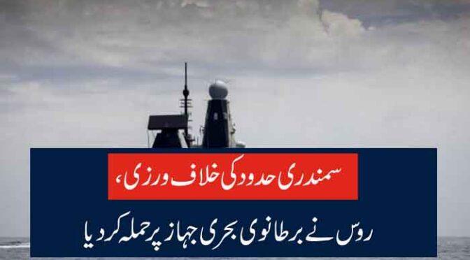 """سمندری حدود کی خلاف ورزی، روس نے برطانوی بحری جہاز پر """"حملہ"""" کردیا"""