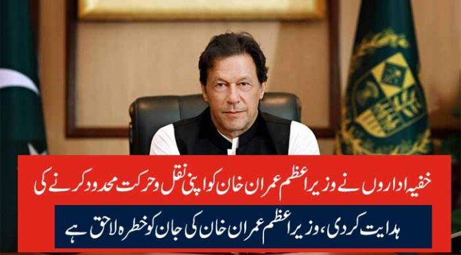 خفیہ اداروں نے وزیراعظم عمران خان کو اپنی نقل و حرکت محدود کرنے کی ہدایت کر دی، وزیراعظم عمران خان کی جان کو خطرہ لاحق ہے