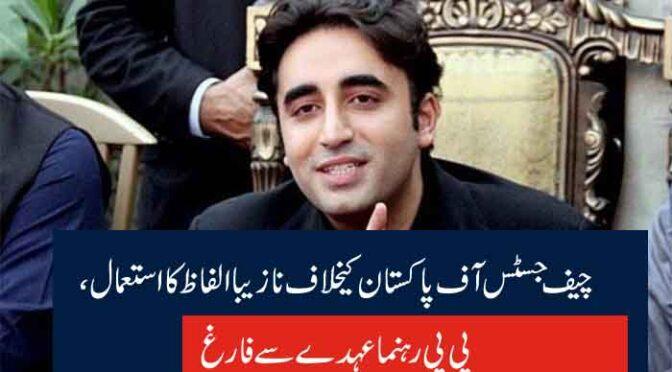 چیف جسٹس آف پاکستان کیخلاف نازیبا الفاظ کا استعمال، پی پی رہنما عہدے سے فارغ
