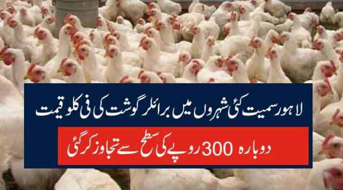 لاہور سمیت کئی شہروں میں برائلر گوشت کی فی کلو قیمت دوبارہ 300 روپے کی سطح سے تجاوز کر گئی
