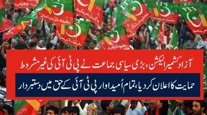 آزاد کشمیر الیکشن،بڑی سیاسی جماعت نے پی ٹی آئی کی غیر مشروط  حمایت کا اعلان کردیا،تمام اُمیداوار پی ٹی آئی کے حق میں دستبردار