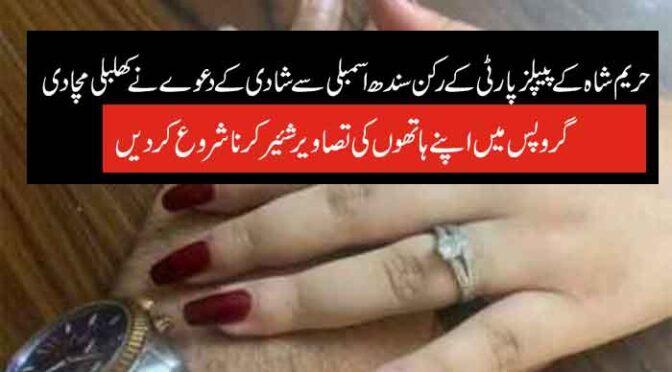 حریم شاہ کے پیپلز پارٹی کے رکن سندھ اسمبلی سے شادی کے دعوے نے کھلبلی مچا دی گروپس میں اپنے ہاتھوں کی تصاویر شئیر کرنا شروع کر دیں
