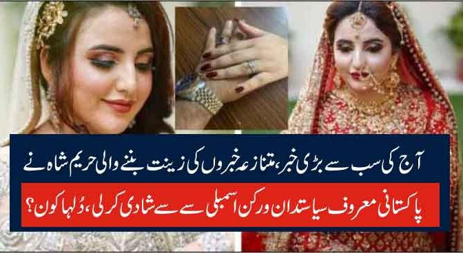 آج کی سب سے بڑی خبر ، متنازعہ خبروں کی زینت بننے والی حریم شاہ نے پاکستانی معروف سیاستدان و رکن اسمبلی سے سے شادی کر لی ، دُلہا کون ؟