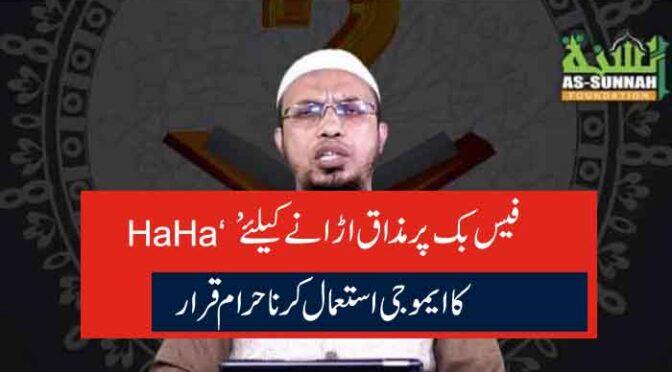 فیس بک پر مذاق اڑانے کیلئے 'HaHa' کا ایموجی استعمال کرنا حرام قرار