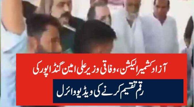 آزاد کشمیر الیکشن، وفاقی وزیر علی امین گنڈا پور کی رقم تقسیم کرنے کی ویڈیو وائرل