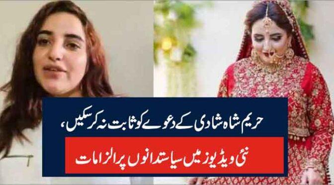 حریم شاہ شادی کے دعوے کو ثابت نہ کر سکیں، نئی ویڈیوز میں سیاستدانوں پر الزامات