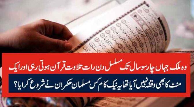 وہ ملک جہاں چار سو سال تک مسلسل دن رات تلاوت قرآن ہوتی رہی اور ایک منٹ کا بھی وقفہ نہیں آیا تھا یہ نیک کام کس مسلمان حکمران نے شروع کرایا؟