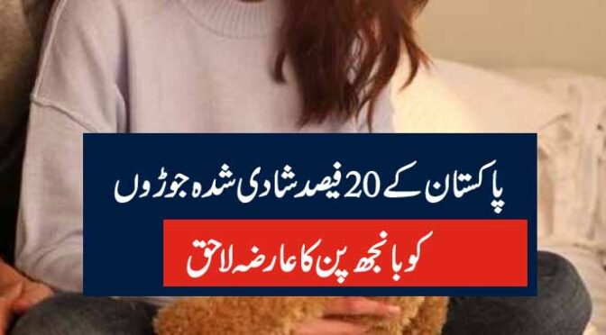 پاکستان کے 20 فیصد شادی شدہ جوڑوں کو بانجھ پن کا عارضہ لاحق
