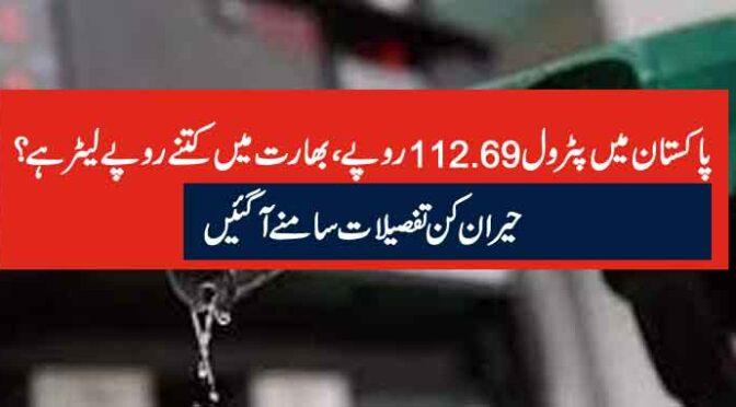 پاکستان میں پٹرول 112.69روپے،بھارت میں کتنے روپے لیٹر ہے ؟ حیران کن تفصیلات سامنے آگئیں