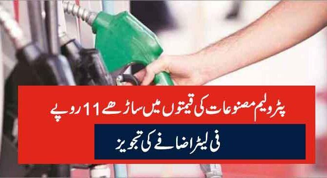 پٹرولیم مصنوعات کی قیمتوں میں ساڑھے 11روپے فی لیٹر اضافے کی تجویز