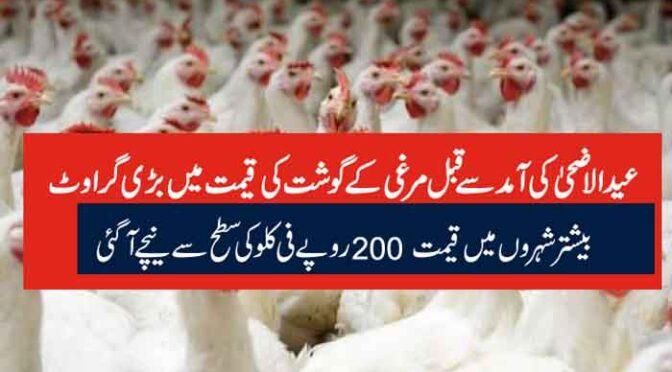عید الاضحیٰ کی آمد سے قبل مرغی کے گوشت کی قیمت میں بڑی گراوٹ  بیشتر شہروں میں قیمت 200 روپے فی کلو کی سطح سے نیچے آگئی