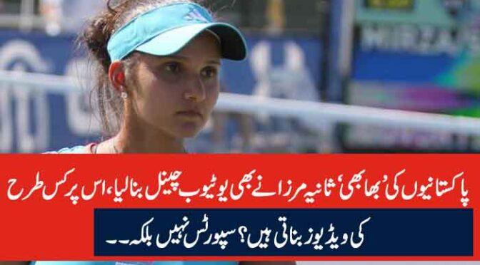 پاکستانیوں کی ' بھابھی' ثانیہ مرزا نے بھی یوٹیوب چینل بنا لیا ، اس پر کس طرح کی ویڈیو ز بناتی ہیں ؟ سپورٹس نہیں بلکہ ۔