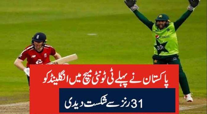پاکستان نے پہلے ٹی ٹونٹی میچ میں انگلینڈ کو 31 رنز سے شکست دیدی