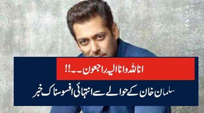 انا للہ وانا الیہ راجعون ۔۔!! سلمان خان کے حوالے سے انتہائی افسوسناک خبر
