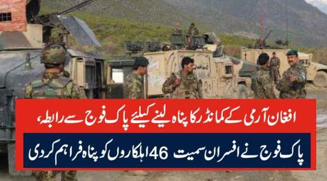 افغان آرمی کے کمانڈر کا پناہ لینے کیلئے پاک فوج سے رابطہ،پاک فوج نے افسران سمیت 46 اہلکاروں کو پناہ فراہم کر دی