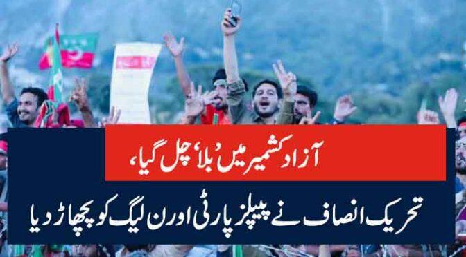 آزاد کشمیر میں 'بلا ' چل گیا ، تحریک انصاف نے پیپلز پارٹی اور ن لیگ کو پچھاڑ دیا