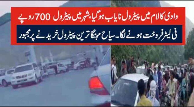وادی کالام میں پیٹرول نایاب ہوگیا، شہر میں پیٹرول700 روپے  فی لیٹر فروخت ہونے لگا۔۔۔سیاح مہنگا ترین پیٹرول خریدنے پر مجبور