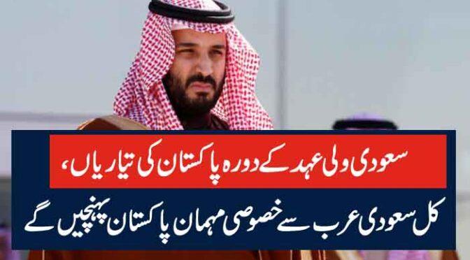 سعودی ولی عہد کے دورہ پاکستان کی تیاریاں، کل سعودی عرب سے خصوصی مہمان پاکستان پہنچیں گے