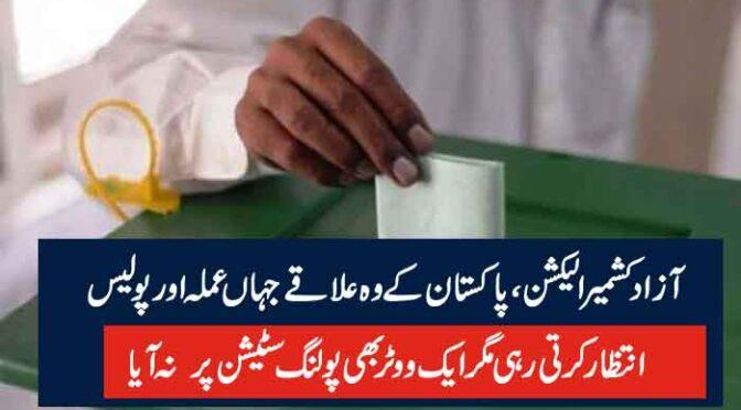 آزا د کشمیر الیکشن ، پاکستان کے وہ علاقے جہاں عملہ اور پولیس انتظار کرتی رہی مگر ایک ووٹر بھی پولنگ سٹیشن پر  نہ آیا