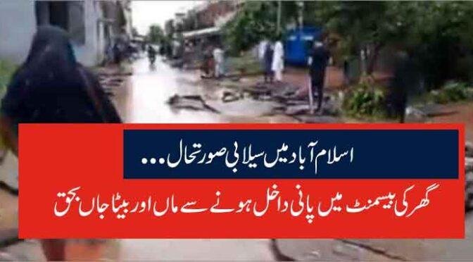 اسلام آباد میں سیلابی صورتحال.گھر کی بیسمنٹ میں پانی داخل ہونے سے ماں اور بیٹا جاں بحق